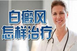 白癜风发病原因与治疗办法有哪些